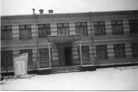 Школа в 1984г.